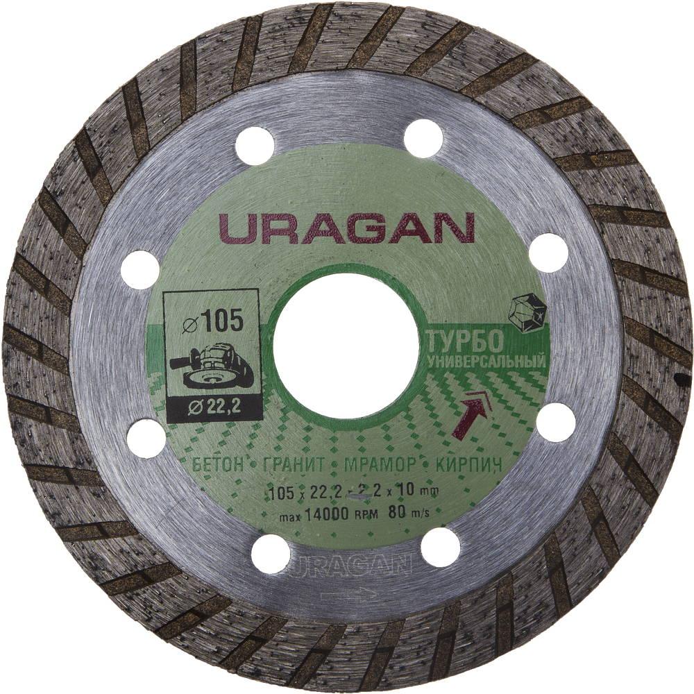 Круг алмазный Uragan 909-12131-105 диск алмазный diam 150х22 2мм master турбо 000160