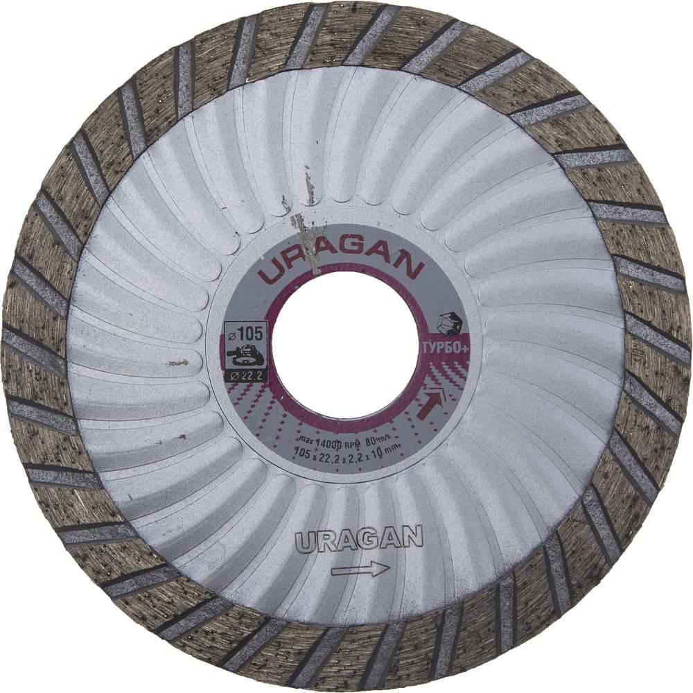 Круг алмазный Uragan 909-12151-105