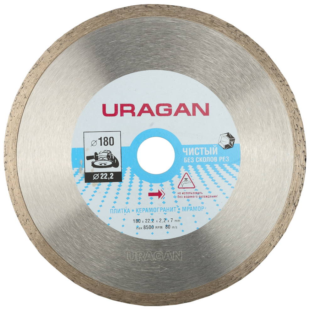 Круг алмазный Uragan 909-12171-180