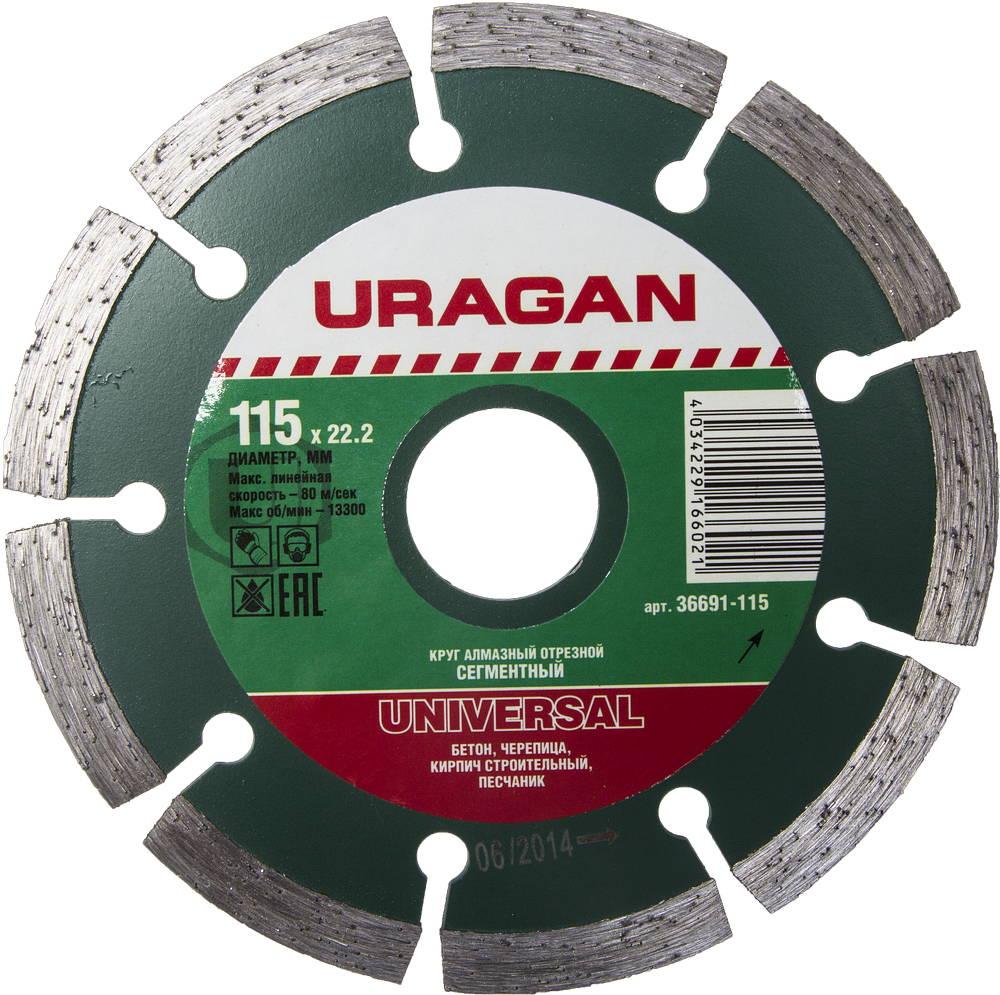 Круг алмазный Uragan 36691-115