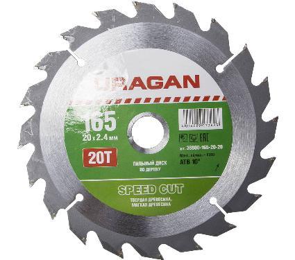Диск пильный твердосплавный URAGAN Ф165х20мм 20зуб. (36800-165-20-20)