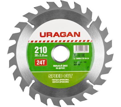 Диск пильный твердосплавный URAGAN Ф210х30мм 24зуб. (36800-210-30-24)