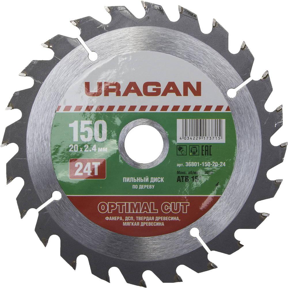Диск пильный твердосплавный Uragan 36801-150-20-24 диск пильный uragan по дереву 190х30мм 24 зубьев