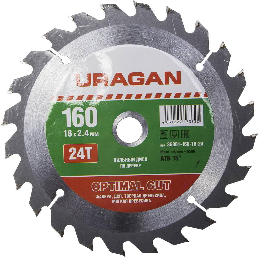 Диск пильный твердосплавный Uragan 36801-160-16-24 диск пильный uragan по дереву 190х30мм 24 зубьев