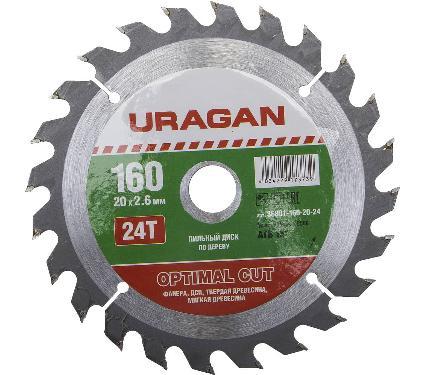 Диск пильный твердосплавный URAGAN Ф160х20мм 24зуб. (36801-160-20-24)