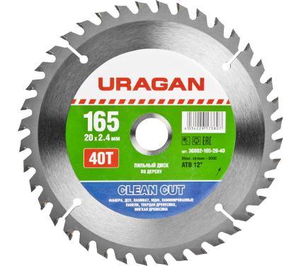 Диск пильный твердосплавный URAGAN Ф165х20мм 40зуб. (36802-165-20-40)