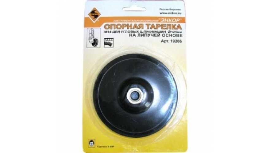 Тарелка опорная ЭНКОР 19266 опорная тарелка multihole 125 мм мягкая bosch 2608601333