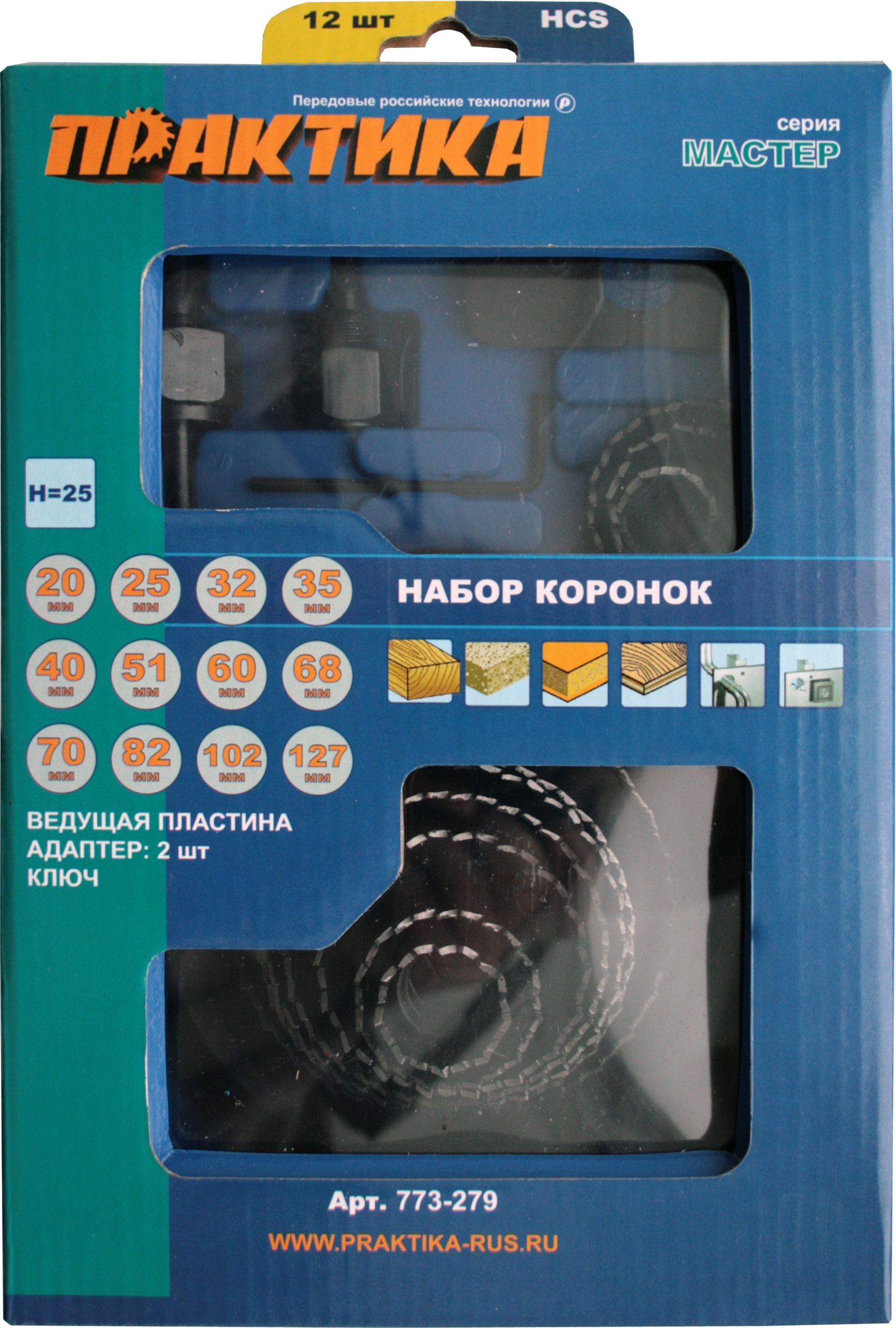 Купить Набор коронок ПРАКТИКА 773-279 12шт. 20-127мм, hcs сталь, Россия