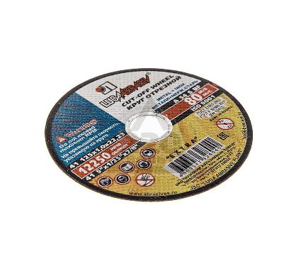 Круг отрезной ЛУГА-АБРАЗИВ 125 Х 1 Х 22 А54 по металлу и нержавеющей стали 50шт