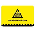 Подарочный сертификат 220 ВОЛЬТ