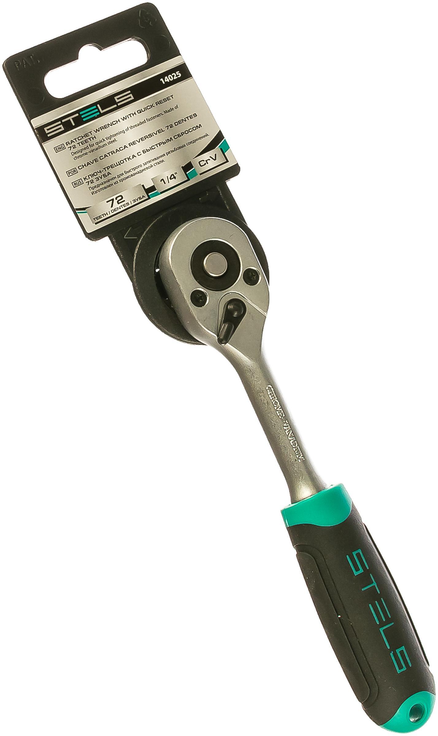 Ключ Stels 14025