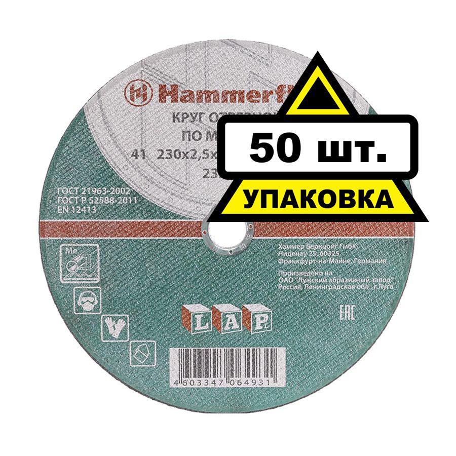 Круг отрезной Hammer 232-023 230 x 2.5 x 22 КОРОБКА 50 шт. круг отрезной hammer 230 x 1 6 x 22 по металлу и нерж стали коробка 100шт