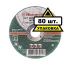 Круг зачистной HAMMER 232-017 125 x 6.0 x 22 КОРОБКА 80 шт.