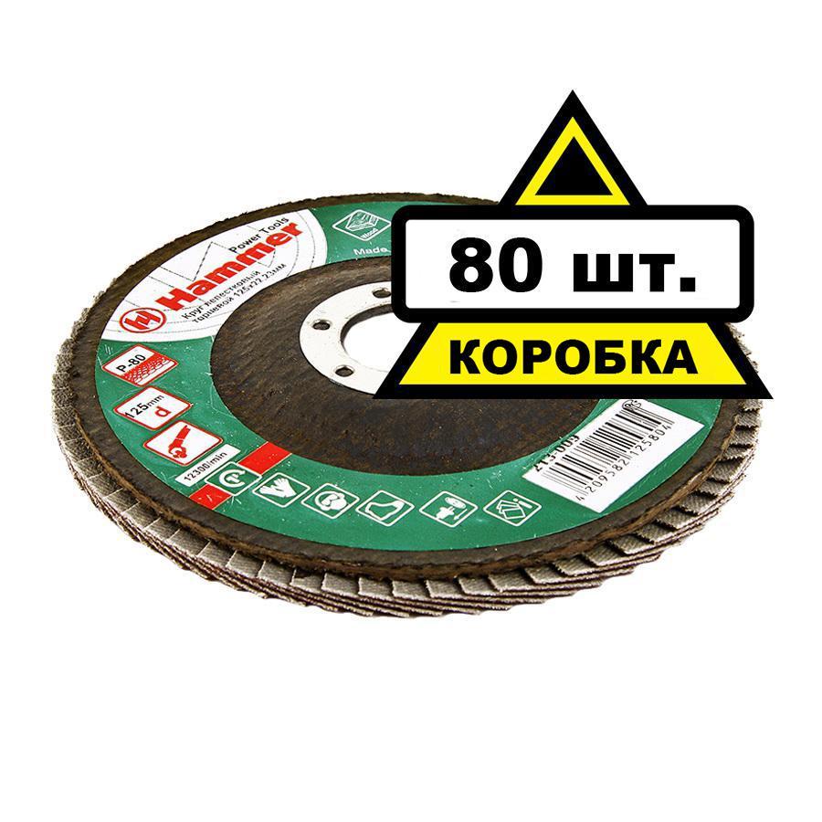 цены Круг Лепестковый Торцевой (КЛТ) Hammer КЛТ 125 Х 22 Р 80 КОРОБКА 80 шт.