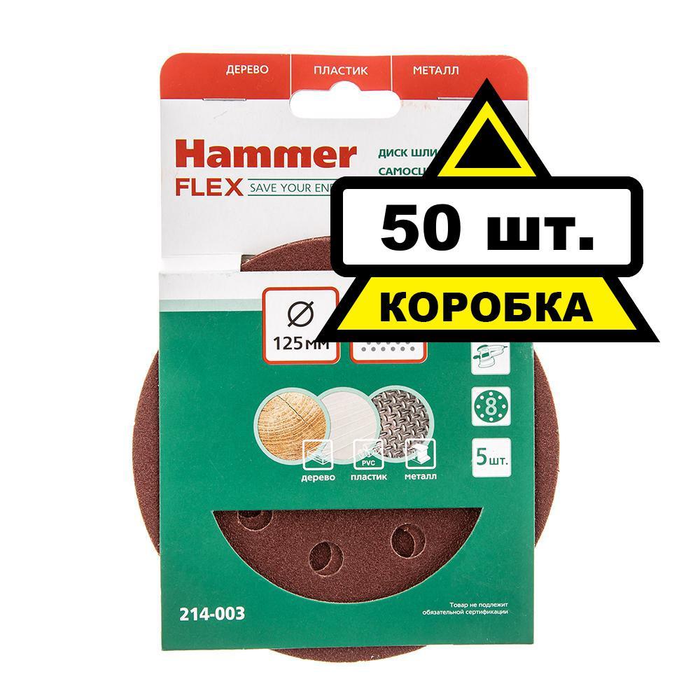 Цеплялка (для ЭШМ) Hammer 125 мм 8 отв. Р 80 КОРОБКА 10 шт. цеплялка для эшм hammer flex 150 мм 6 отв р 40 5шт