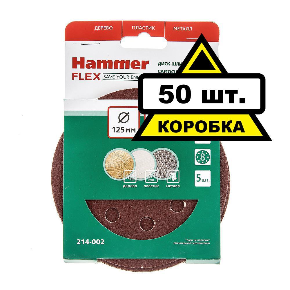 Цеплялка (для ЭШМ) Hammer 125 мм 8 отв. Р 60 КОРОБКА 10 шт. цеплялка для эшм hammer flex 150 мм 6 отв р 40 5шт