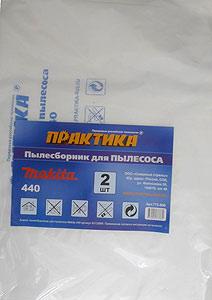 Мешок ПРАКТИКА 773-880 для makita 440, 2шт. аксессуары для переговорных устройств na 773 773 u v