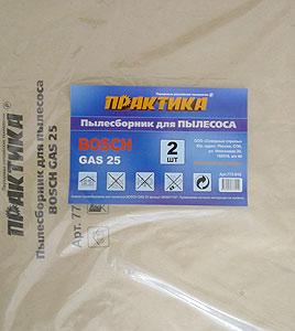 Мешок ПРАКТИКА 773-910 для bosch gas 25, 2шт. аккумулятор практика 773 651 18 0в 3 0ач liion для bosch