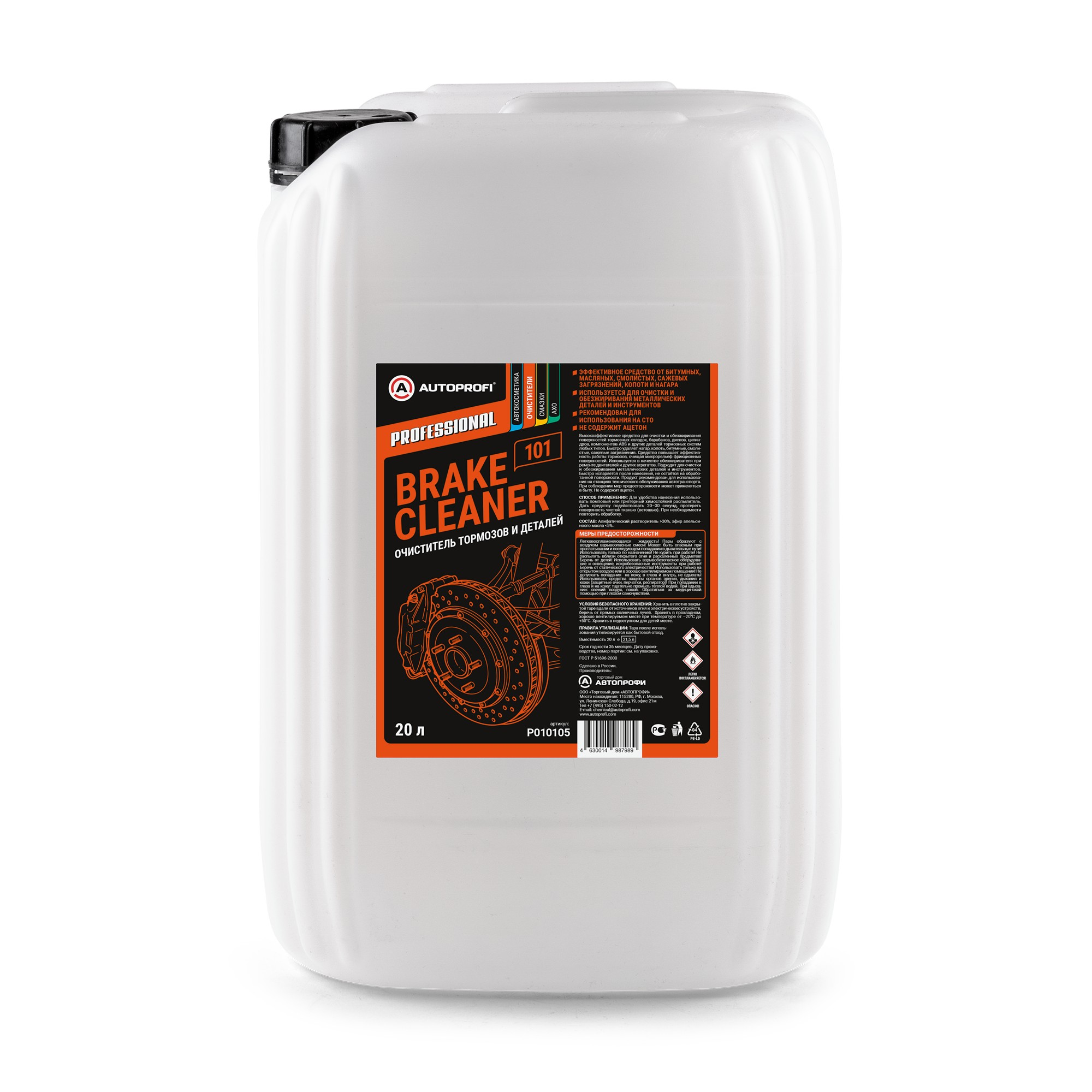 цена на Очиститель Autoprofi Professional p010105