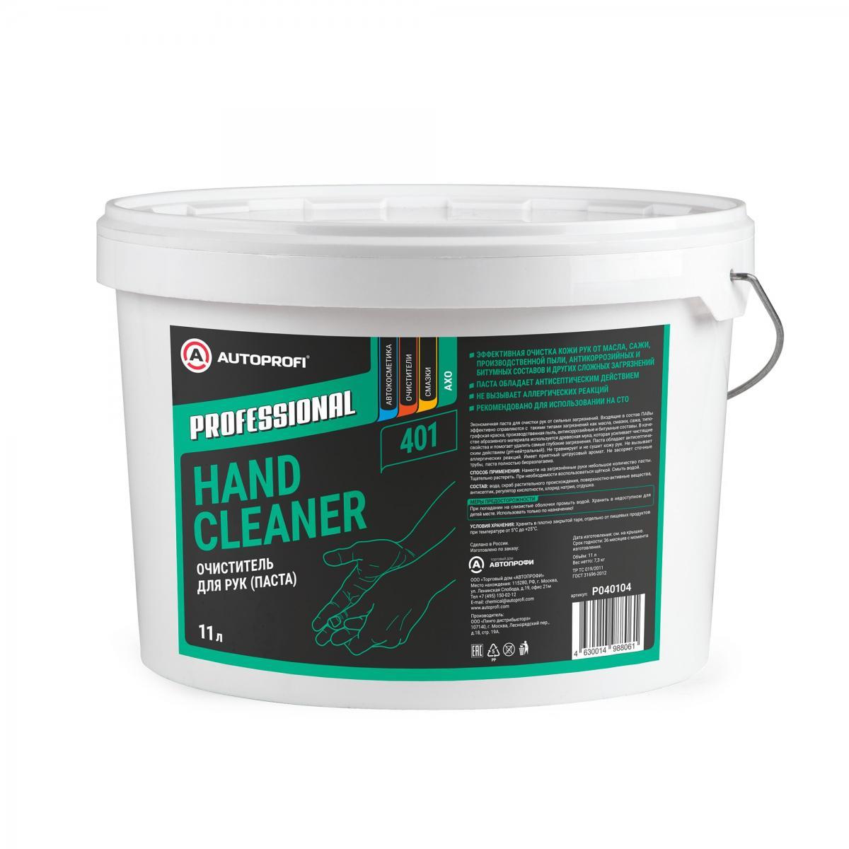 Очиститель Autoprofi Professional p040104