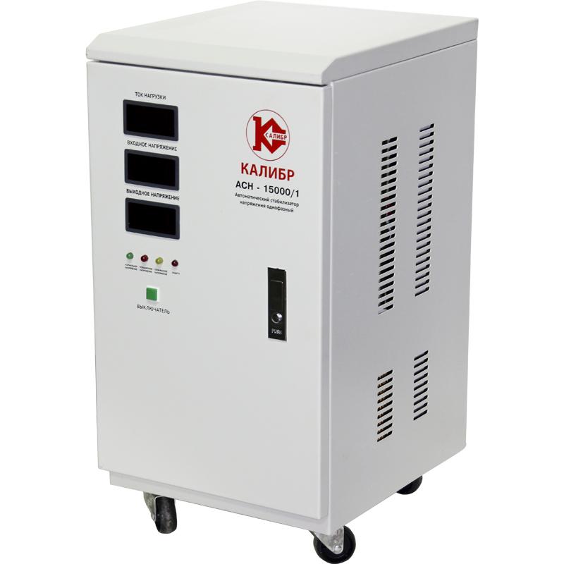 Стабилизатор напряжения КАЛИБР АСН - 15000/1