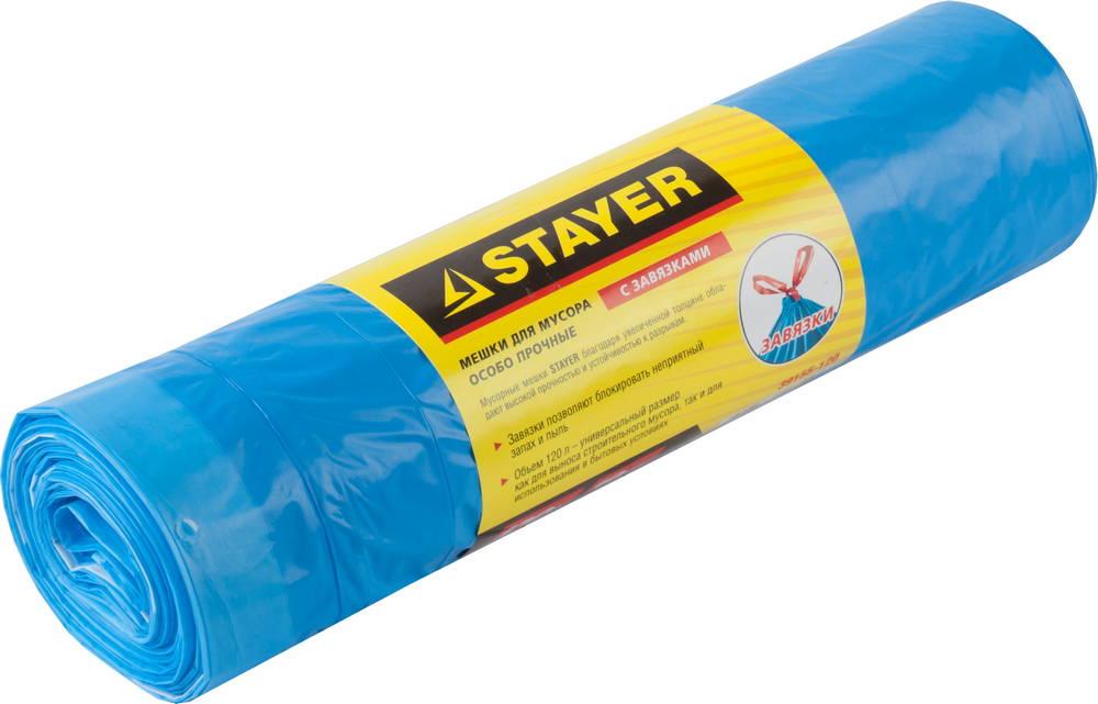 Мешок Stayer 39155-120