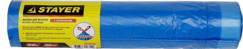 Мешок Stayer 39155-60