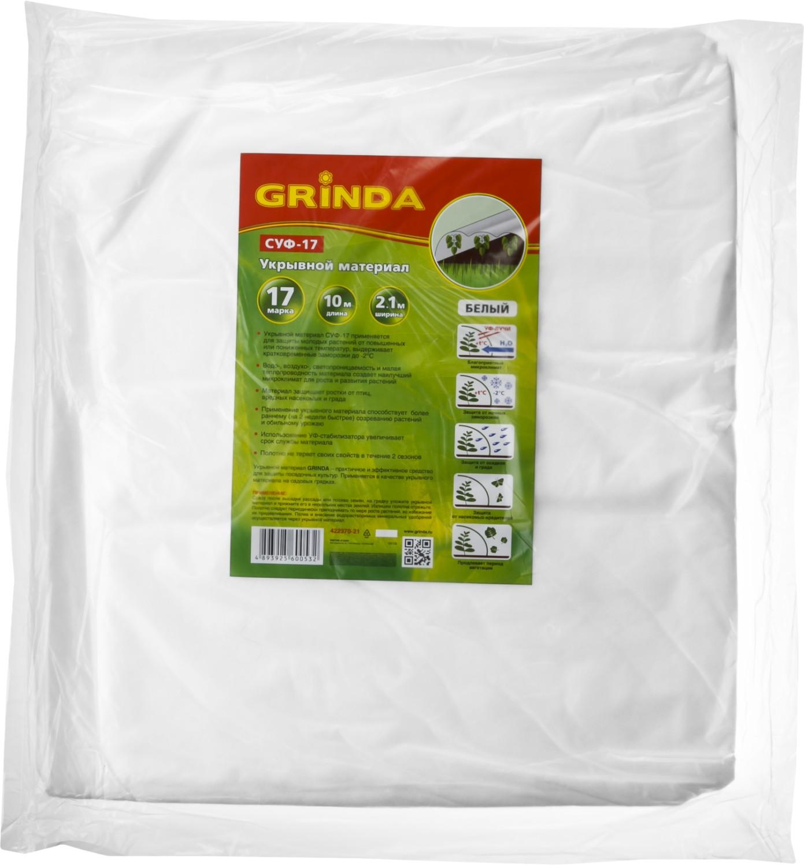 Материал укрывной Grinda 422370-21 укрывной материал суф 30 белый 2 1х10 м grinda 422372 21