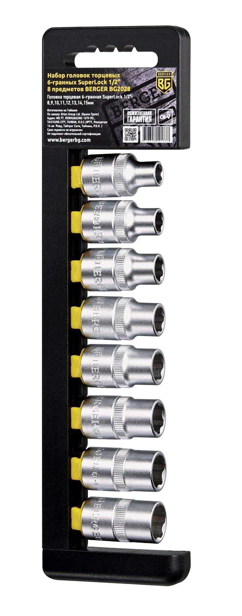 Набор головок Berger Bg2028 набор автомобильных неизолированных клемм 551шт jtc 2028