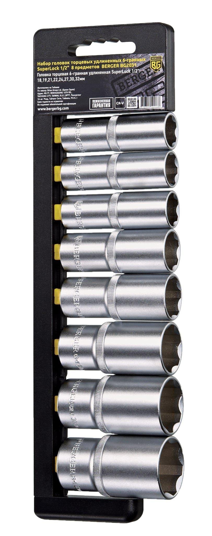 Набор головок Berger H 35мм, s 1/2 (bg2031)
