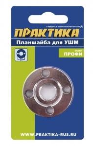 Планшайба ПРАКТИКА 246-258