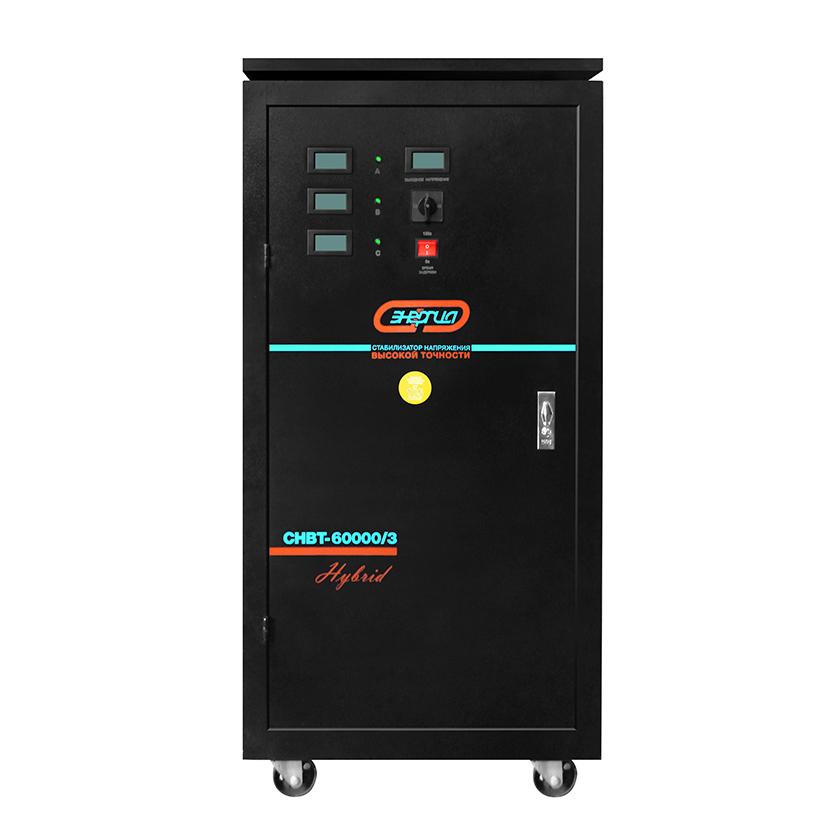 Стабилизатор напряжения ЭНЕРГИЯ СНВТ-60 000/3 hybrid  трехфазный стабилизатор напряжения энергия hybrid 3000 3 ква
