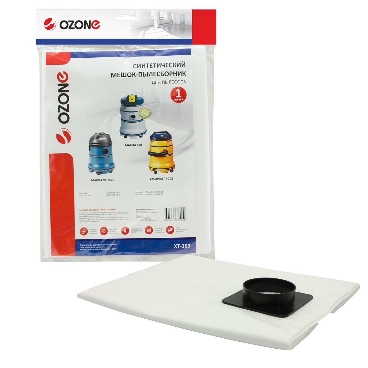 Мешок Ozone Xt-309 1 шт./уп. мешок ozone xt 306