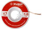 Нить ЗУБР 55469-1
