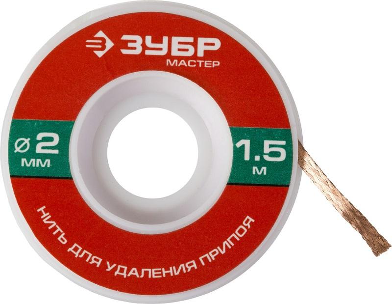 Нить ЗУБР 55469-2