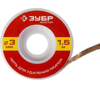 Нить для удаления излишков припоя ЗУБР Мастер 55469-3, 3мм 1.5м
