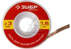 Нить ЗУБР 55469-3