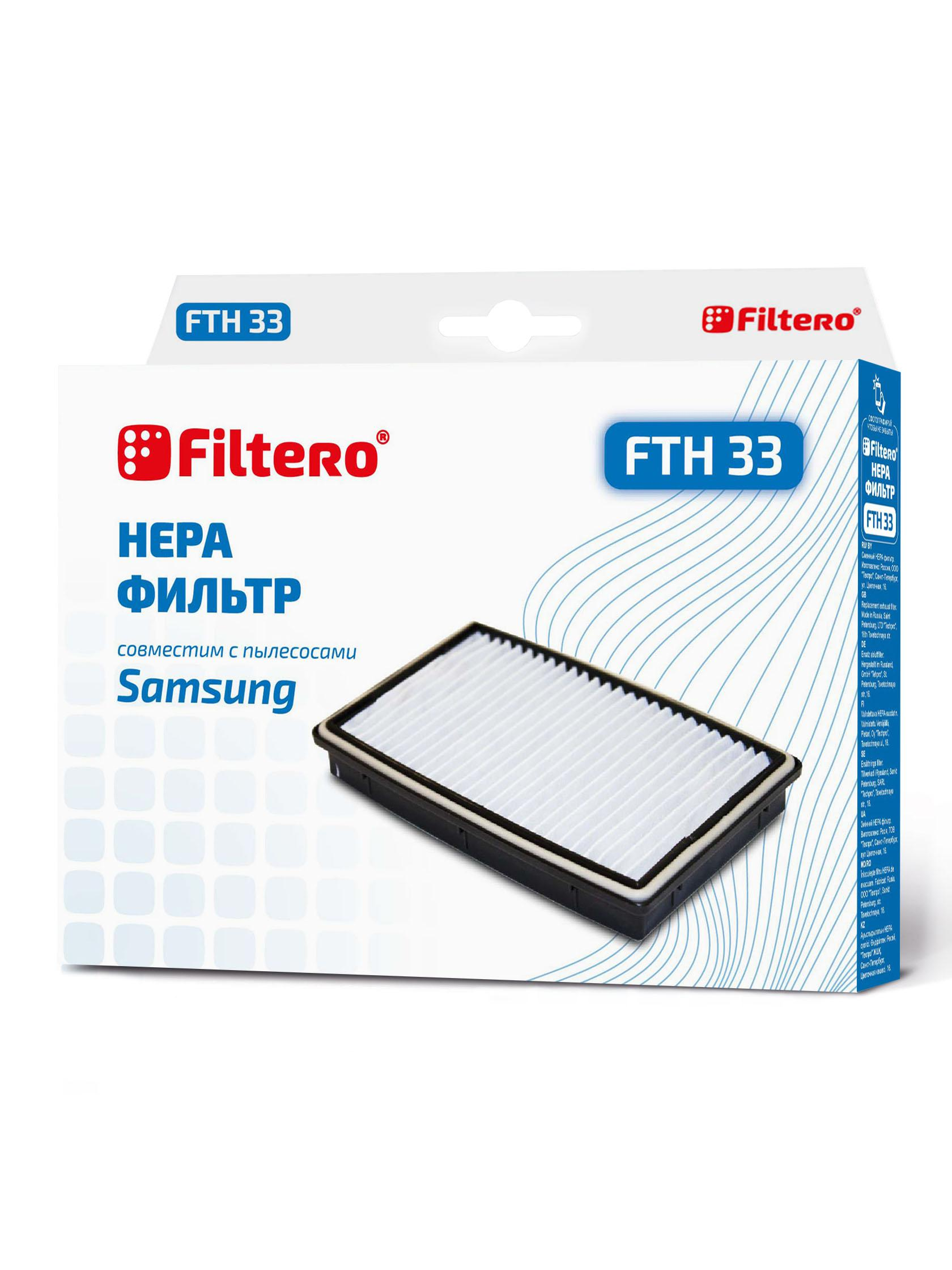 Фильтр Filtero Fth 33 hepa фильтр filtero fth 04 sam hepa для samsung