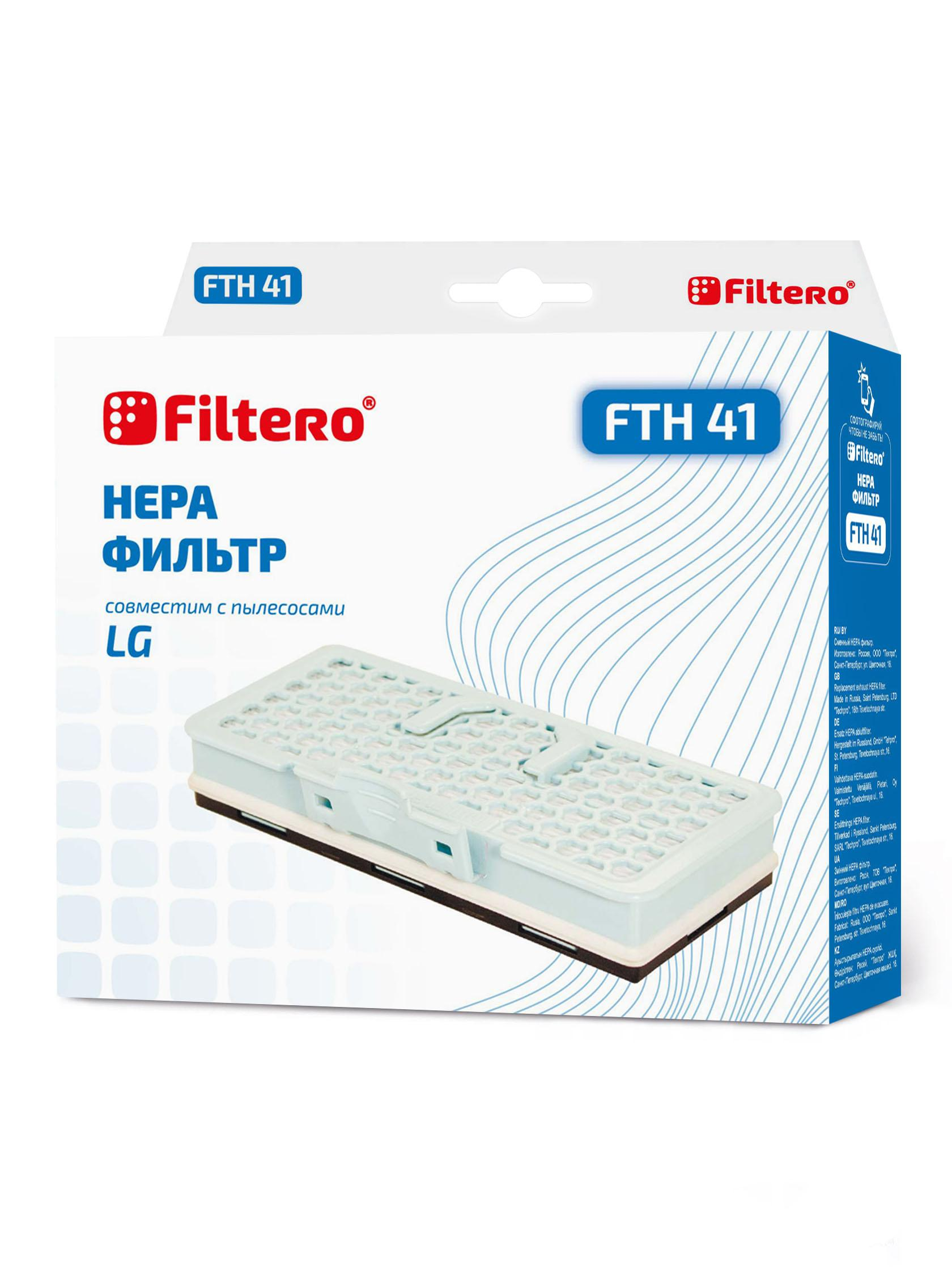 Фильтр Filtero Fth 41 hepa фильтр filtero fth 05 hepa фильтр