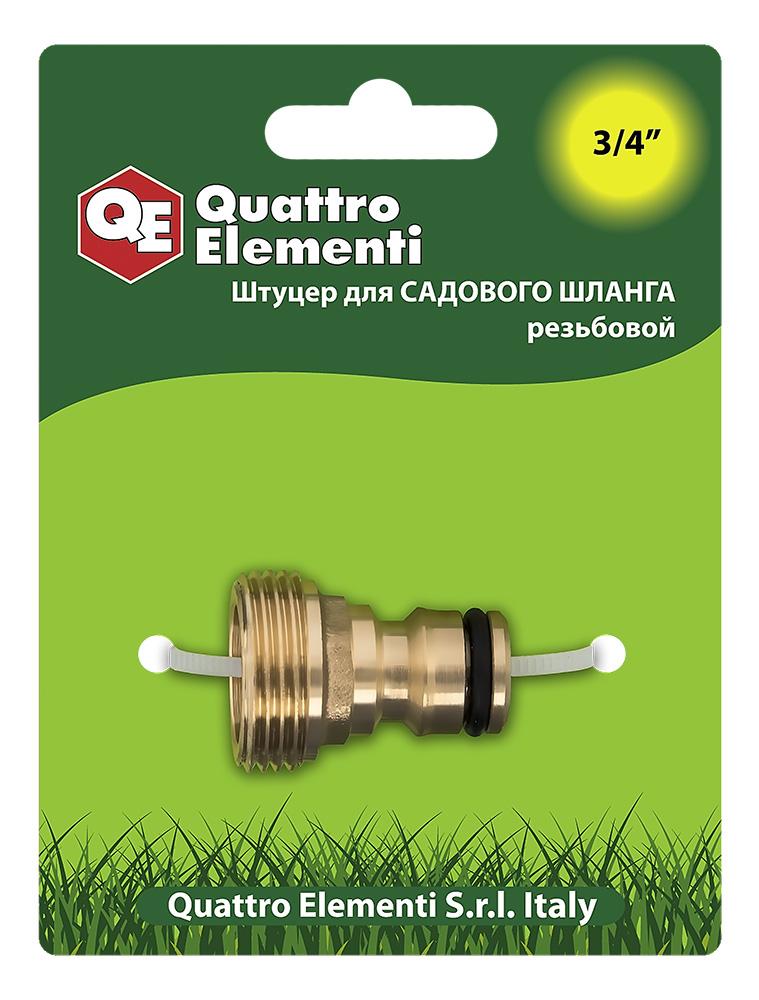 Штуцер Quattro elementi 246-302 штуцер quattro elementi 646 034
