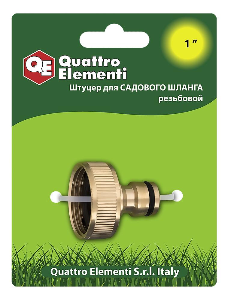 Штуцер Quattro elementi 246-340 штуцер quattro elementi 646 034