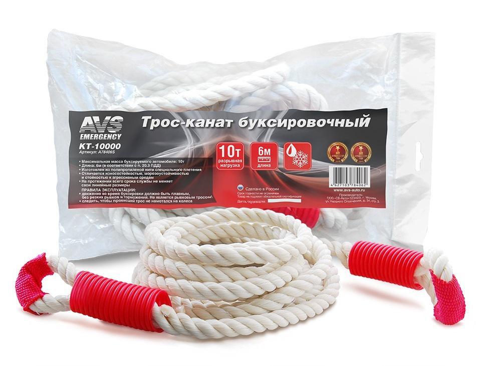Трос буксировочный Avs Kt-10000 трос буксировочный avs et 10s