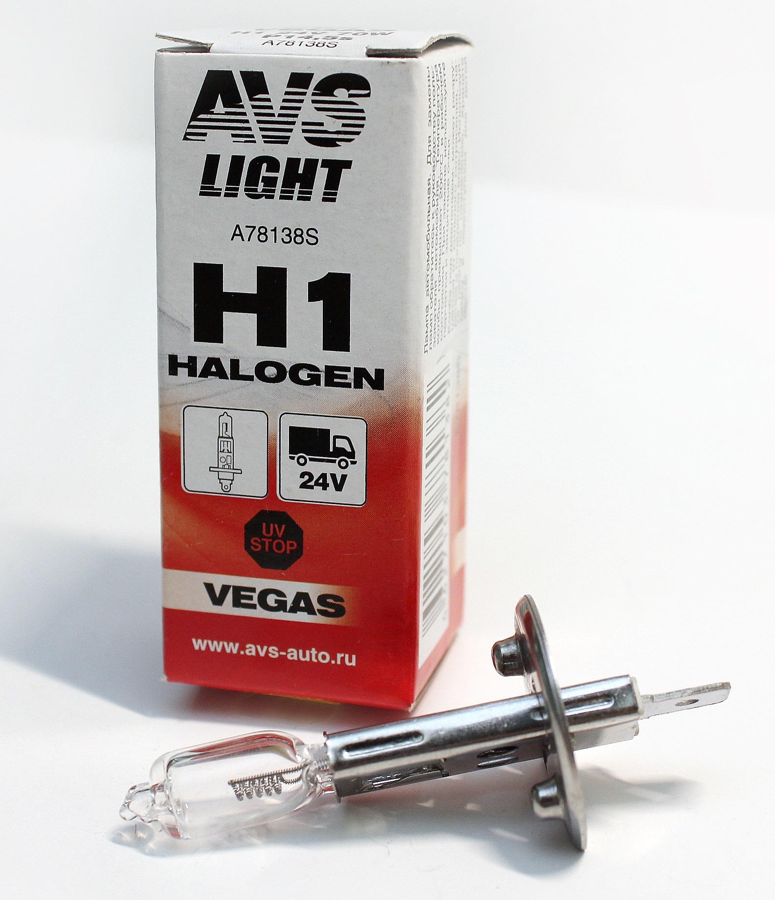 Лампа автомобильная Avs Vegas h1 24v 70w
