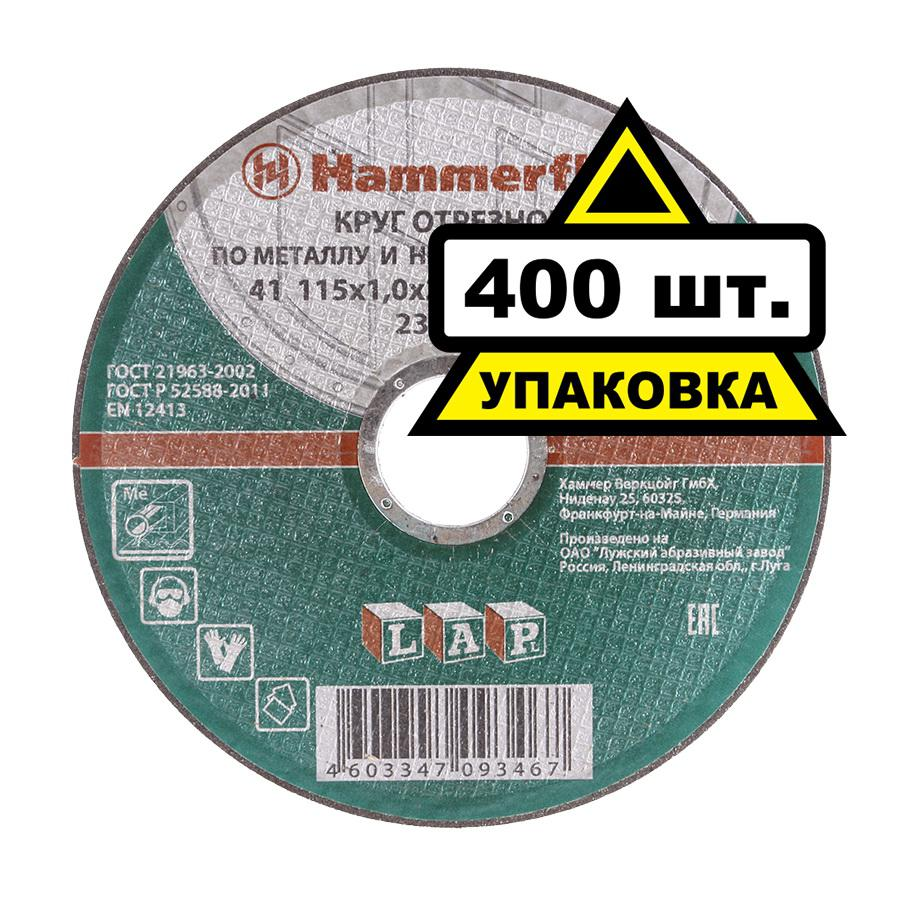Круг отрезной Hammer 115 x 1.0 x 22 по металлу и нерж.стали Коробка (400шт.) круг отрезной hammer flex 115 x 1 6 x 22 по металлу и нержавеющей стали 25шт