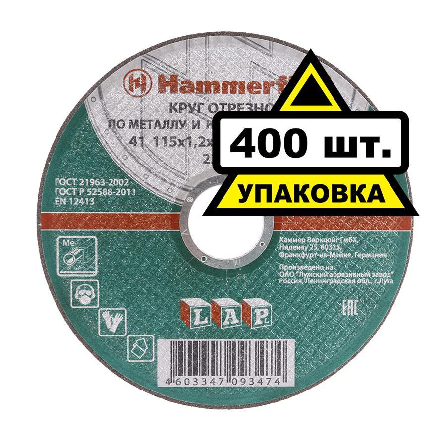 Круг отрезной Hammer 115 x 1.2 x 22 по металлу и нерж.стали Коробка (400шт.) круг отрезной hammer flex 115 x 1 6 x 22 по металлу и нержавеющей стали 25шт