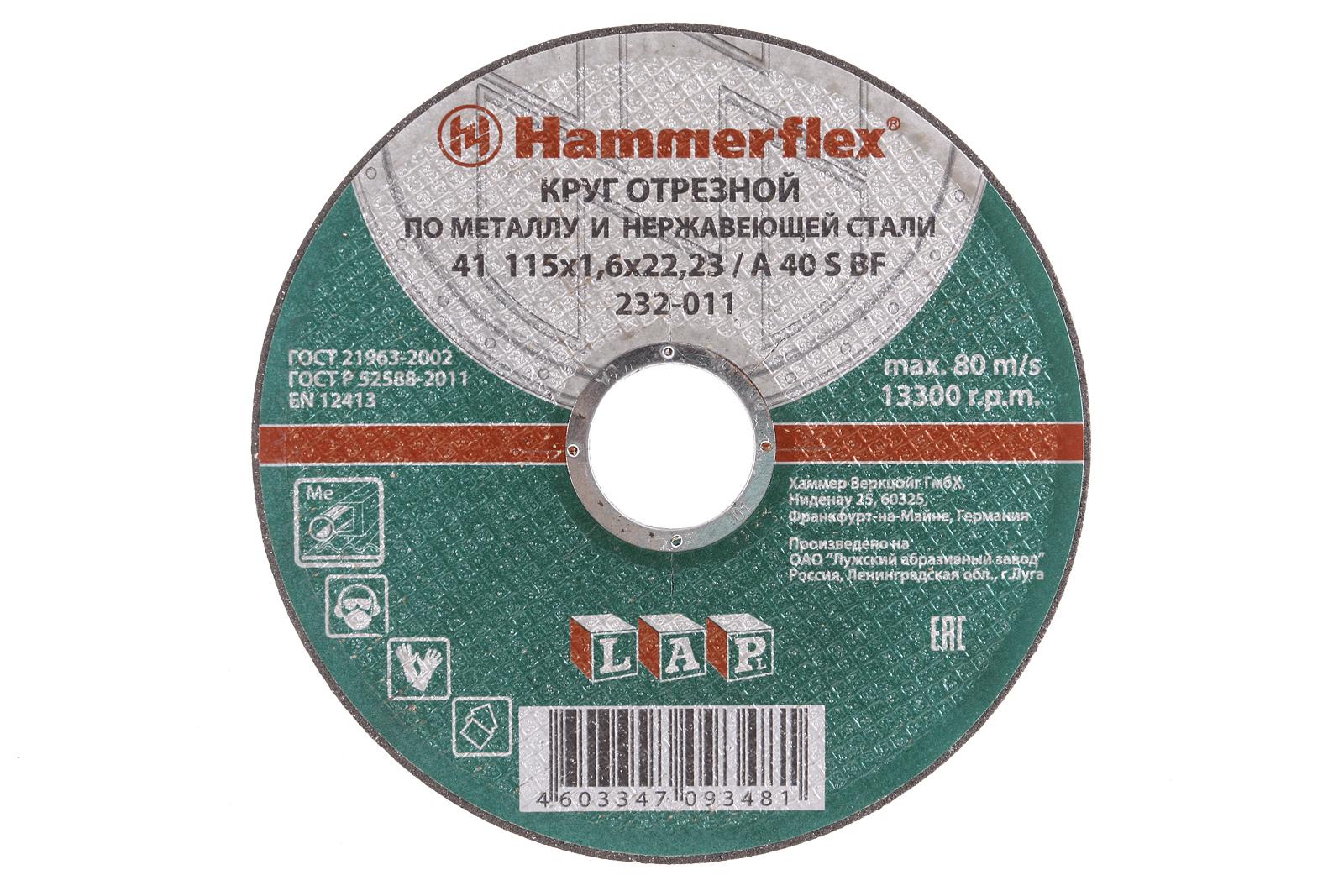 Круг отрезной Hammer 115 x 1.6 x 22 по металлу и нерж.стали Коробка (200шт.) круг отрезной hammer flex 115 x 1 6 x 22 по металлу и нержавеющей стали 25шт