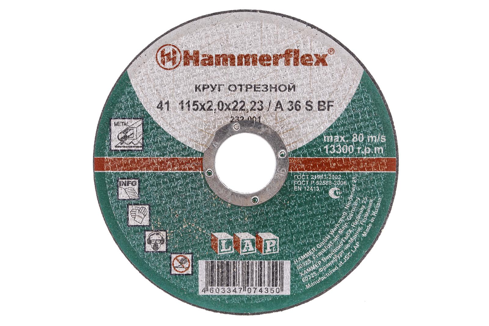 Круг отрезной Hammer 115 x 2.0 x 22 по металлу Коробка (200шт.) круг отрезной hammer 150 x 2 0 x 22 по металлу коробка 200шт
