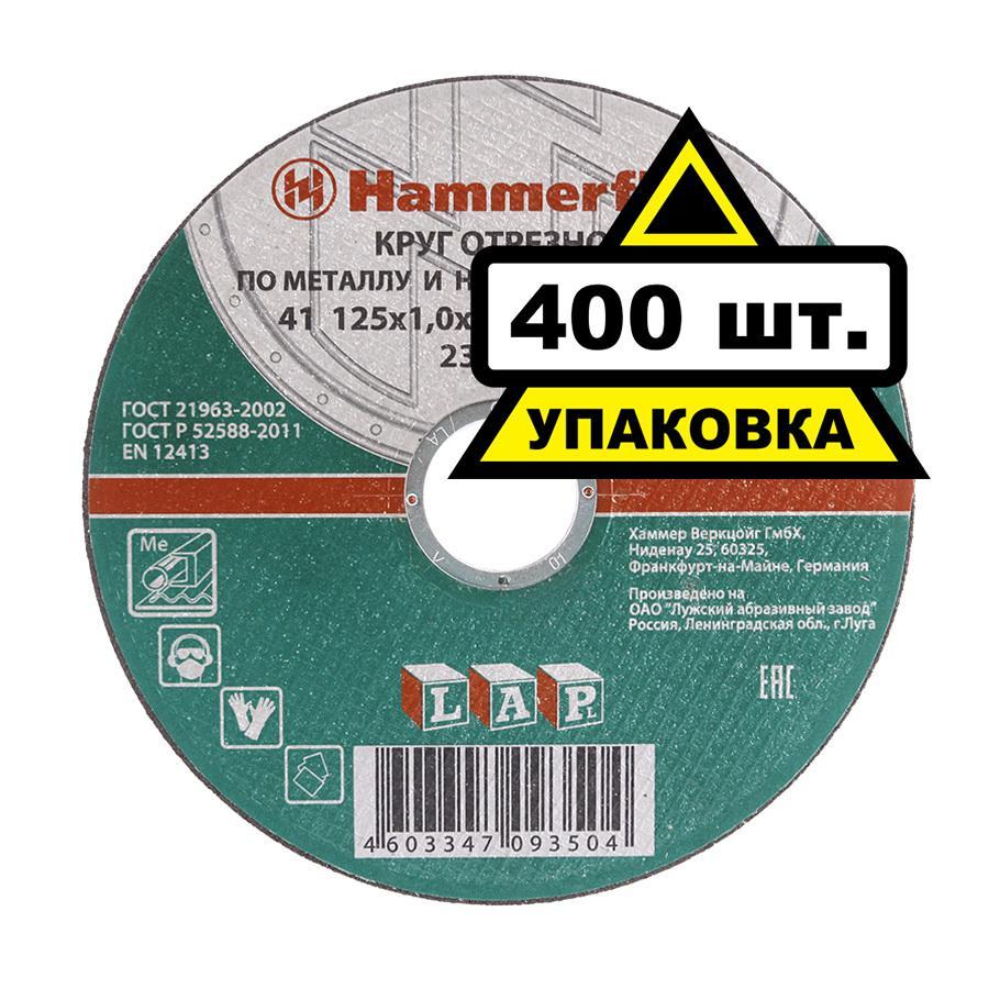Круг отрезной Hammer 125 x 1.0 x 22 по металлу и нерж.стали Коробка (400шт.) круг отрезной hammer flex 115 x 1 6 x 22 по металлу и нержавеющей стали 25шт