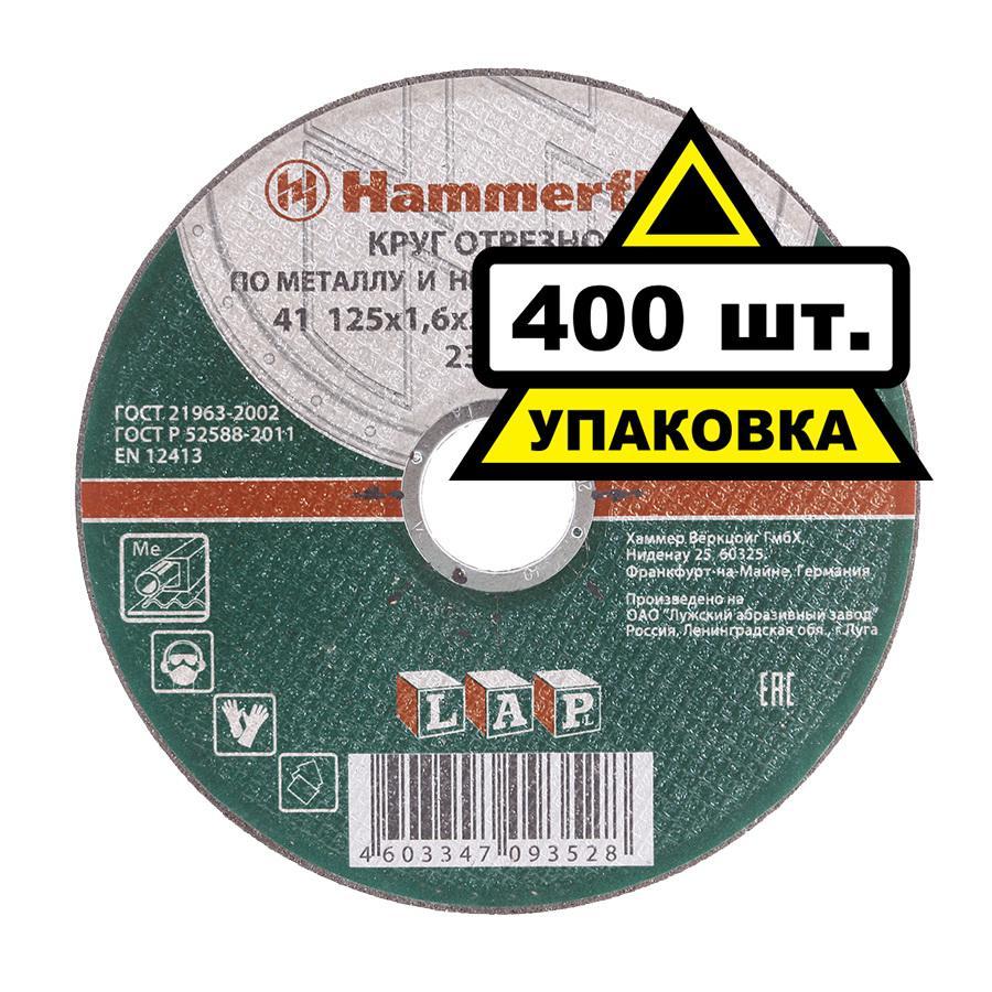 Круг отрезной Hammer 125 x 1.6 x 22 по металлу и нерж.стали Коробка (400шт.) круг отрезной hammer flex 115 x 1 6 x 22 по металлу и нержавеющей стали 25шт
