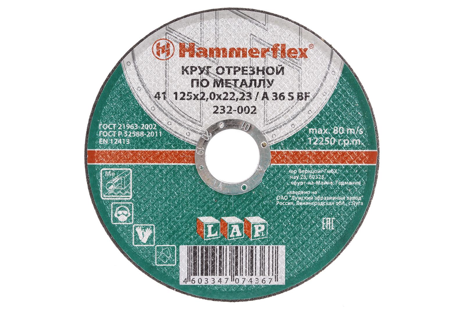 Круг отрезной Hammer 125 x 2.0 x 22 по металлу Коробка (200шт.) круг отрезной hammer 150 x 2 0 x 22 по металлу коробка 200шт